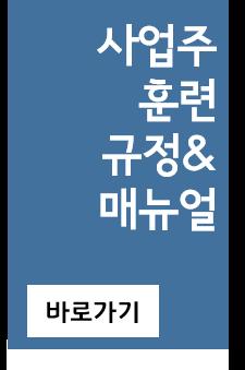 규정&매뉴얼
